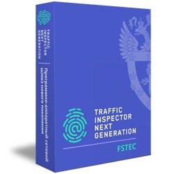 Сертифицированный универсальный шлюз безопасности (UTM) Traffic Inspector Next Generation FSTEC