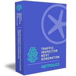 NetPolice для Traffic Inspector